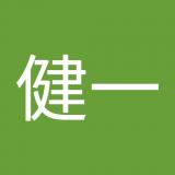 Profile of 健一 二瓶