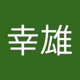 Profile of 幸雄 城間