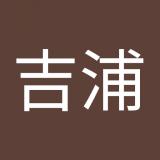 Profile of 美智子 吉.